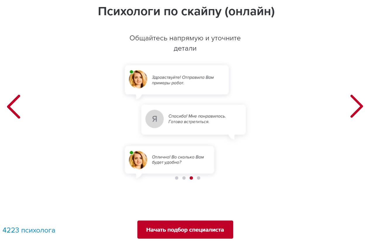услуги психологов онлайн