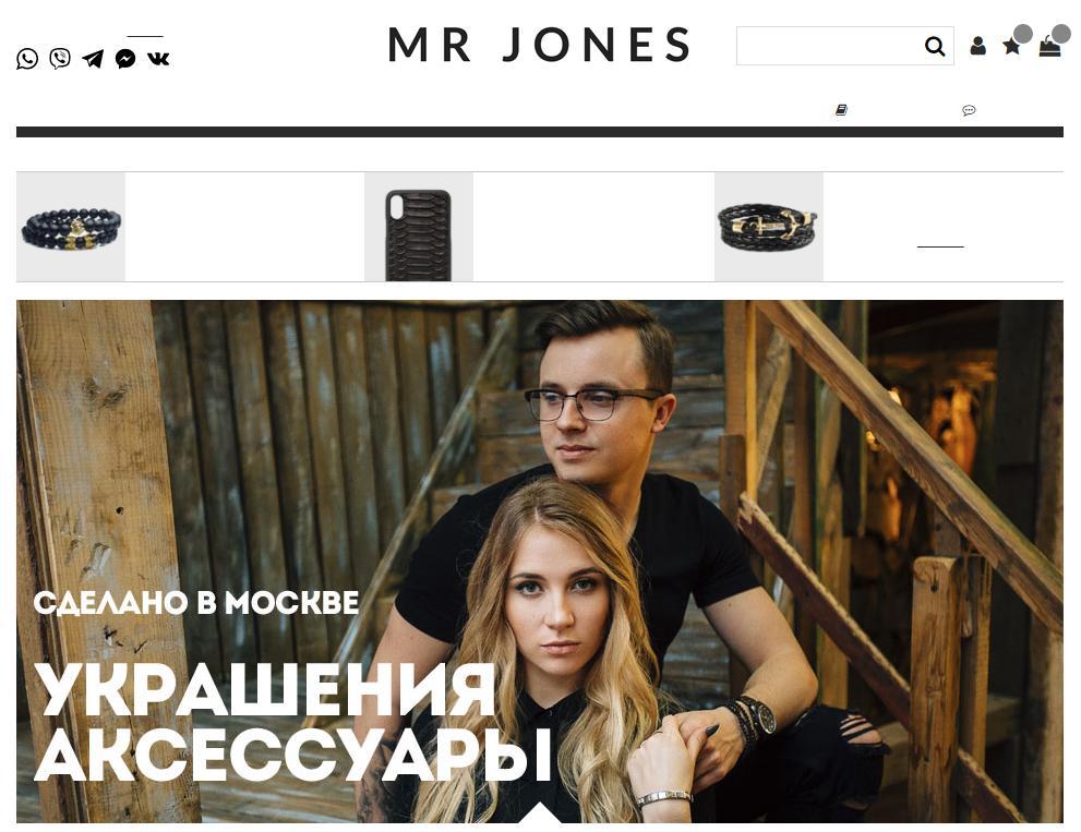 Магазин мужских аксессуаров Мrjones.ru