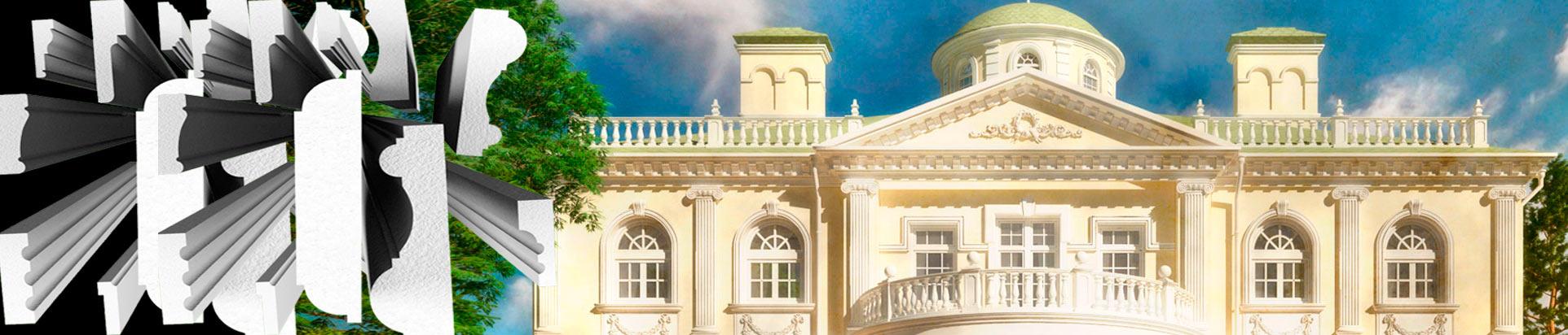 Профили, карнизы, колонны из пенопласта для фасада дома.