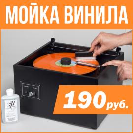 vinyl-wash.jpg