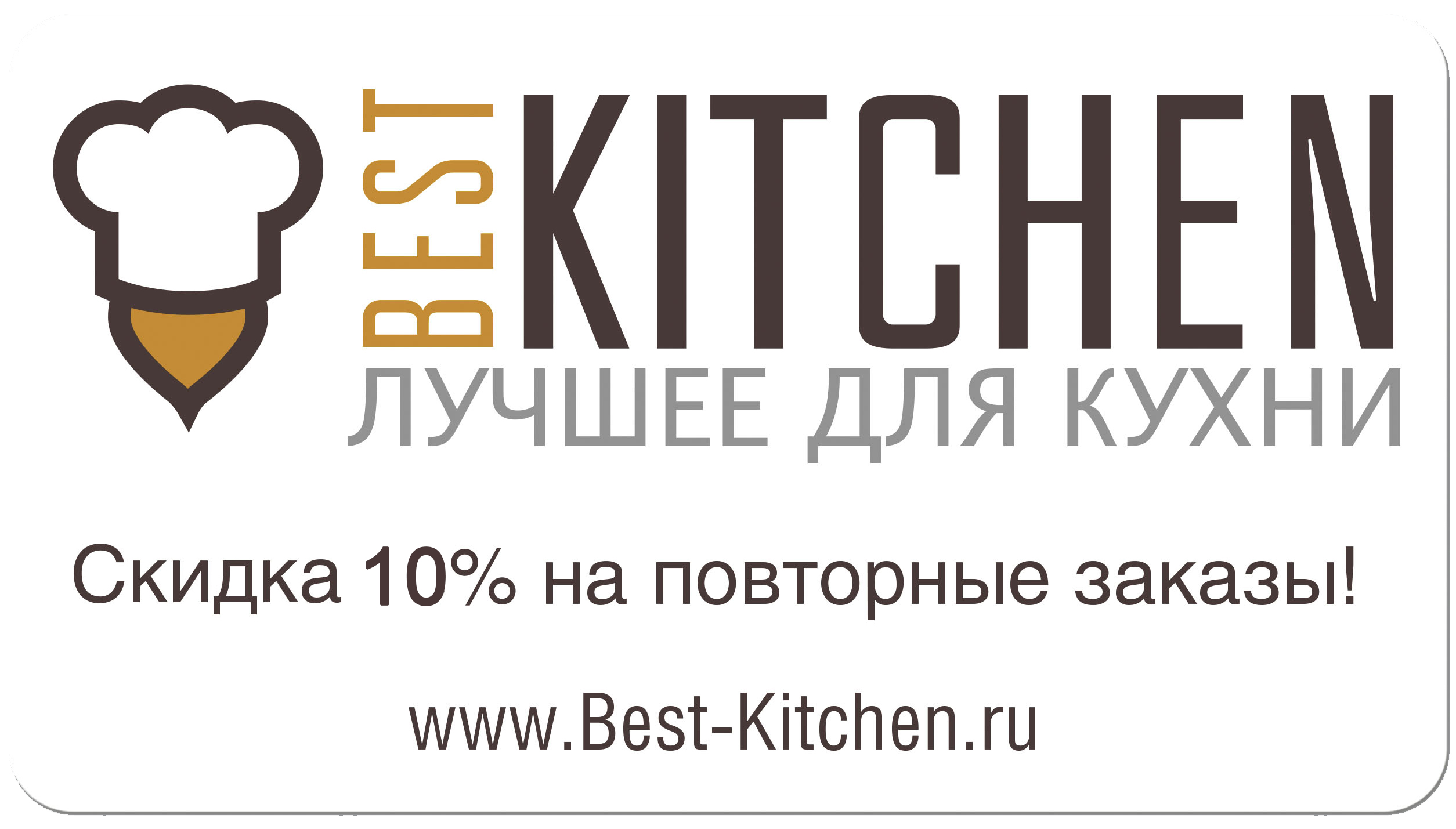 Best-Kitchen_50x90.jpg