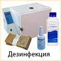 Оборудования и средства для стерилизации