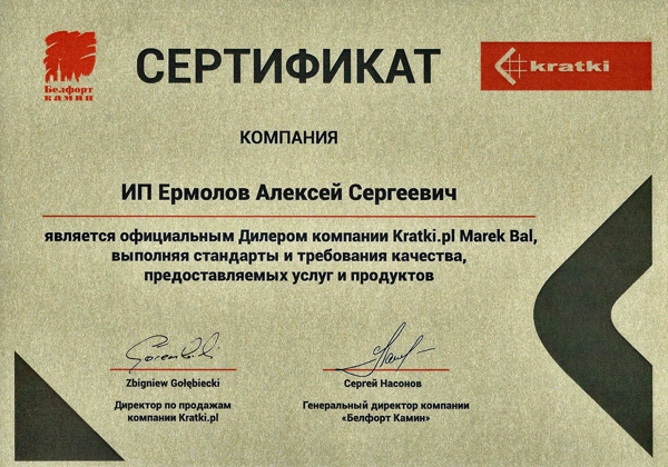 Сертификат_дилера_Kratki_2500b7cef14e91d052f7aca101da37b8.jpg
