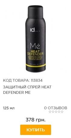 Защитный спрей