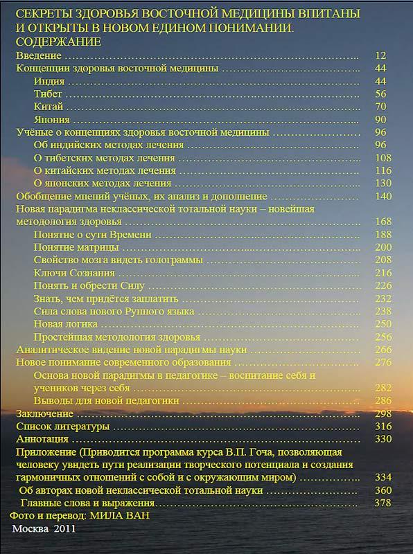 Мила Ван. Книга о новой Неклассической Тотальной Науке. Эволюция философии здоровья