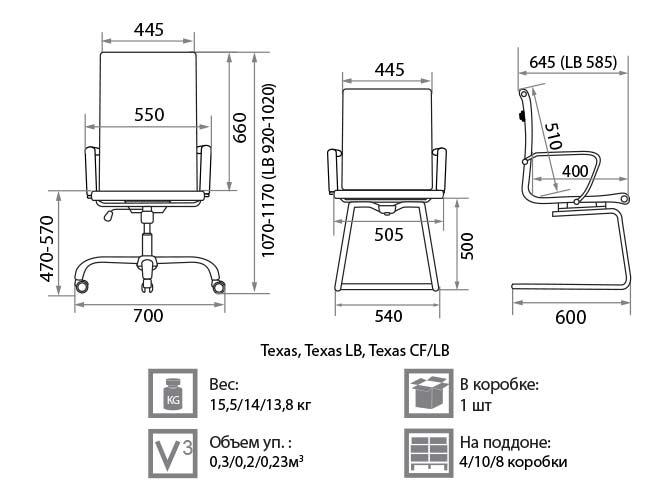 Кресло Техас размеры