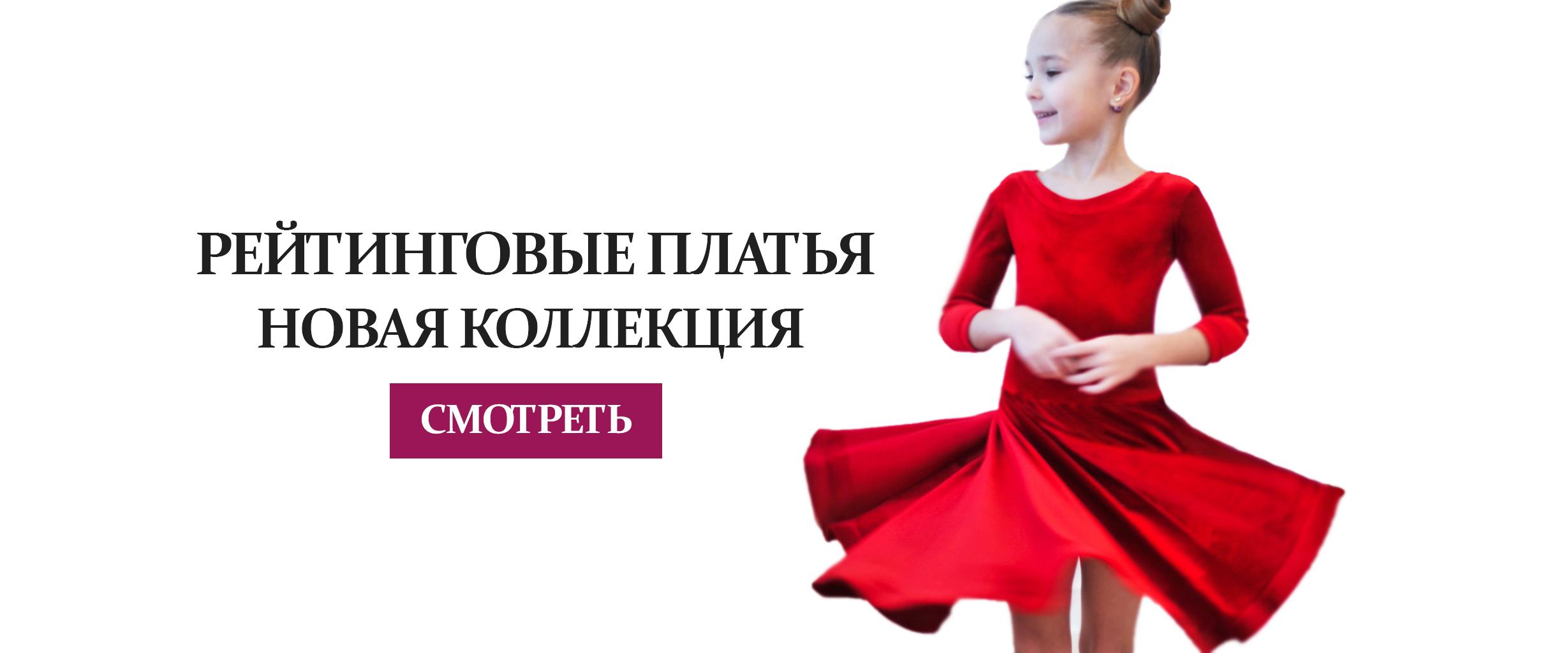 Купить одежду и обувь для танцев – Top Dance fcd3522e02f