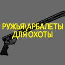 ружья.jpg