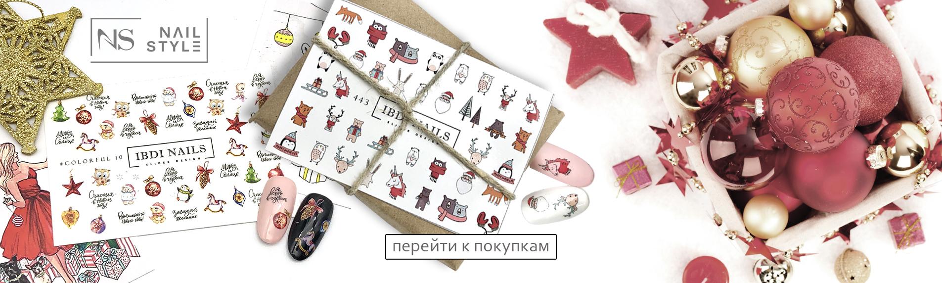 IBDI NAILS банер 01