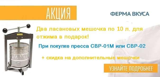 акция_прессы__мешочки_10л.jpg