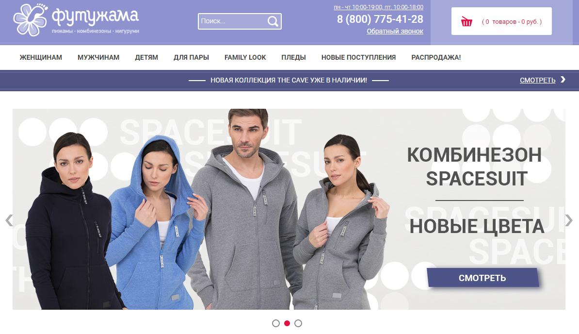 Магазин пижам Futujama.ru