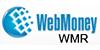 Мы принимаем WebMoney