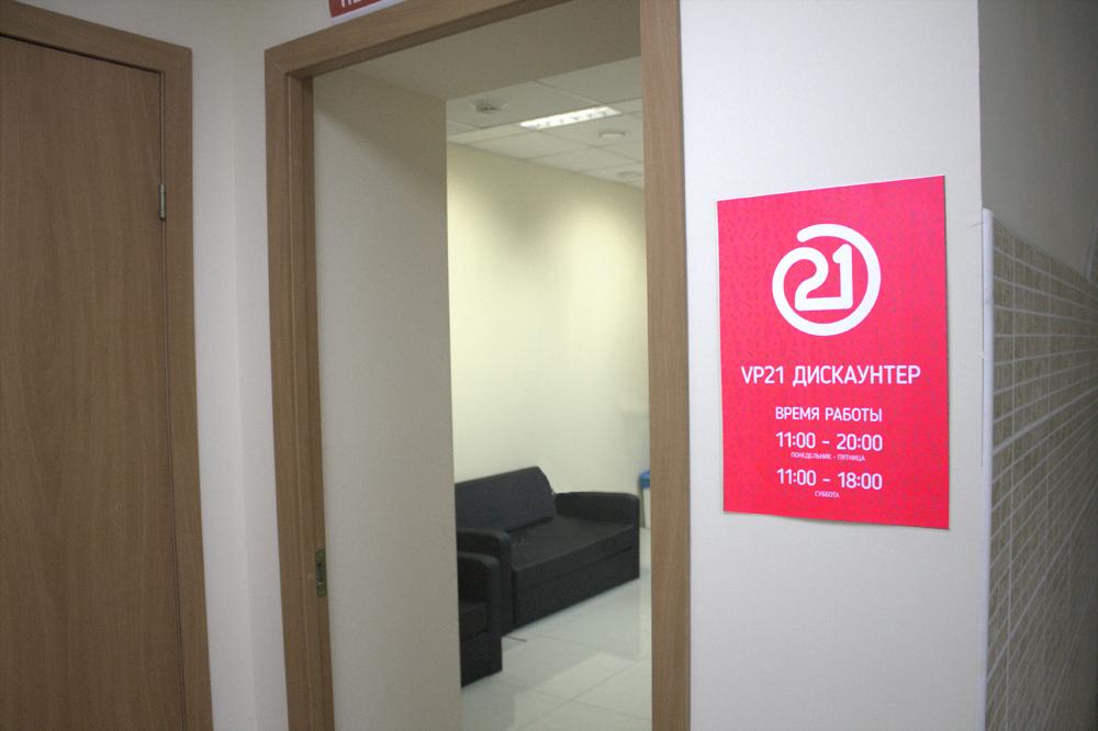 vp21-na-levom-8.jpg