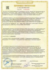 Сертификат EAC на соковыжималки Hurom серии GI