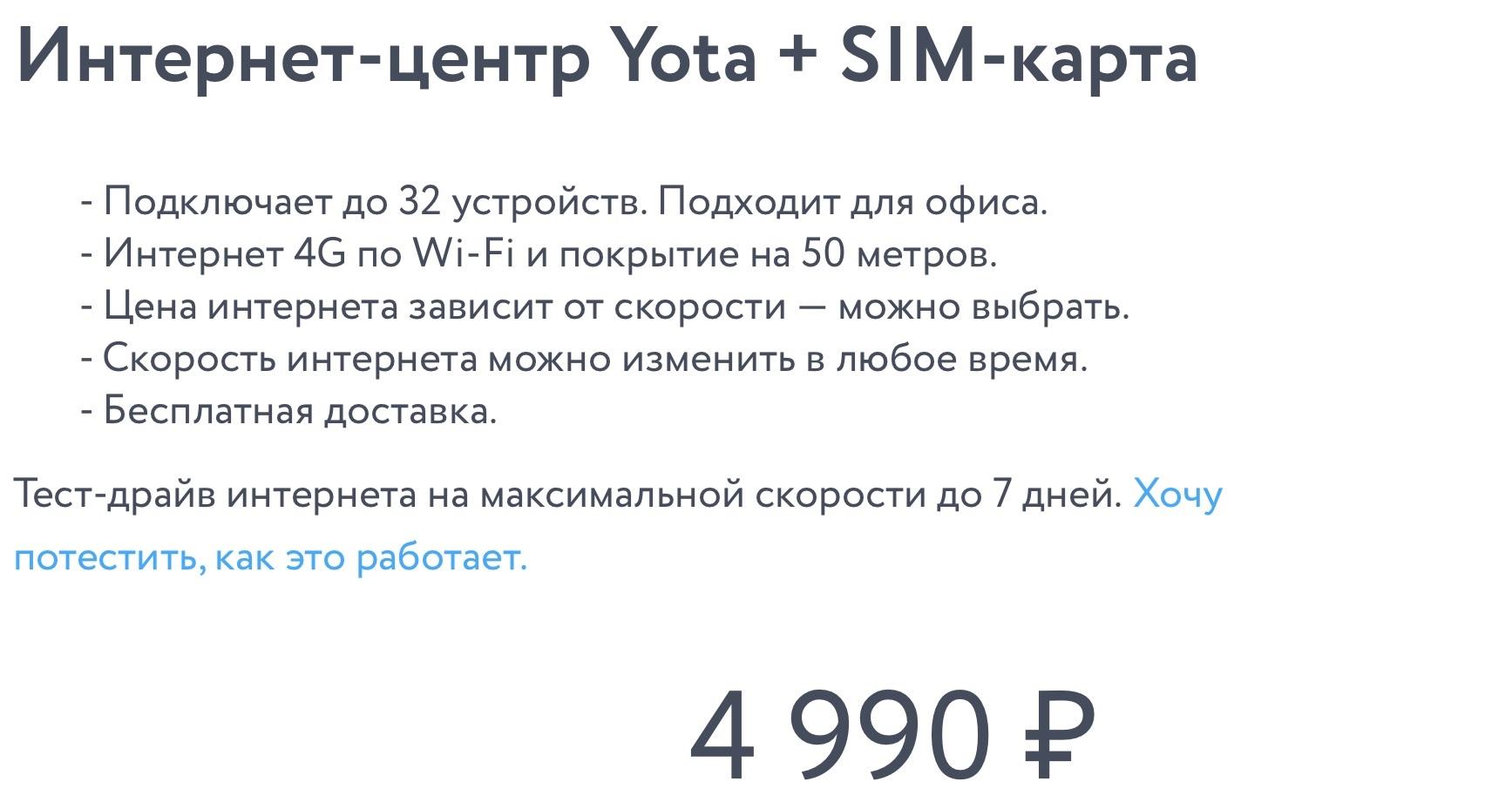 Интернет-центр-Yota-26260-MIMO-3g-4g-antenna-ru-sotovaya-надо улучшить 4G