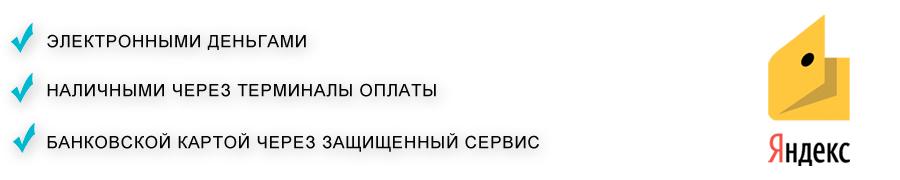 Яндекс-Деньги.jpg