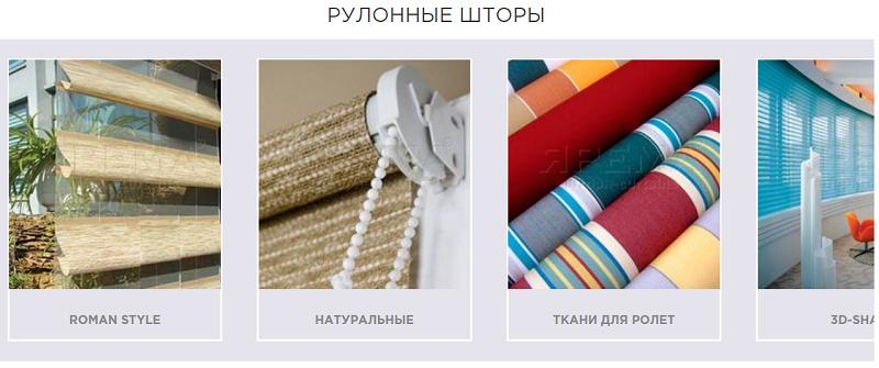Рулонные шторы в интернет-магазине