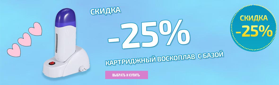 -25 воскоплав