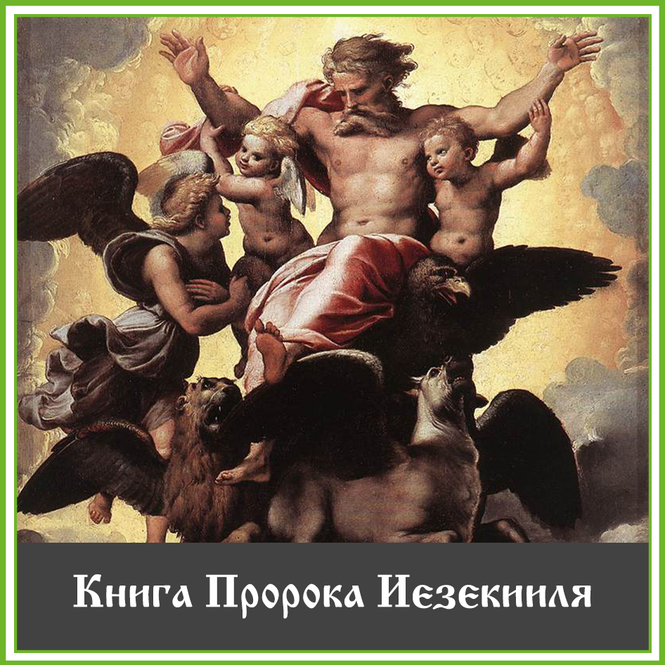 Книга_Пророка_Иезекииля.jpg