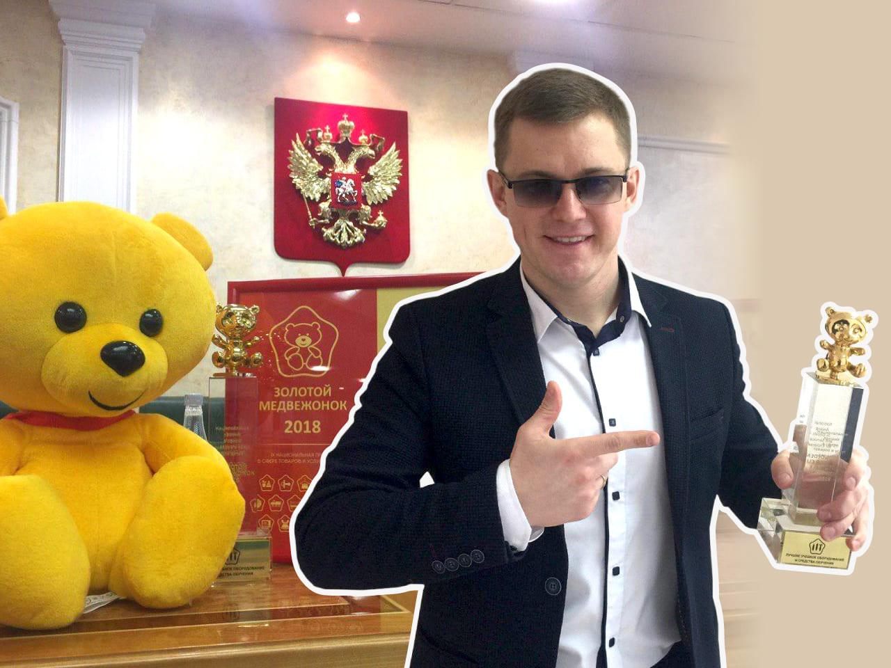 Награда метеоплощадки Умнички - Золотой Медвежонок
