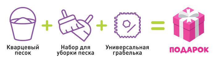 Кварцевый песочк, набор для уборки и крабелька в подарок