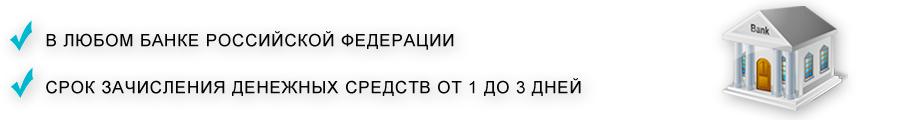 Банковский-перевод.jpg