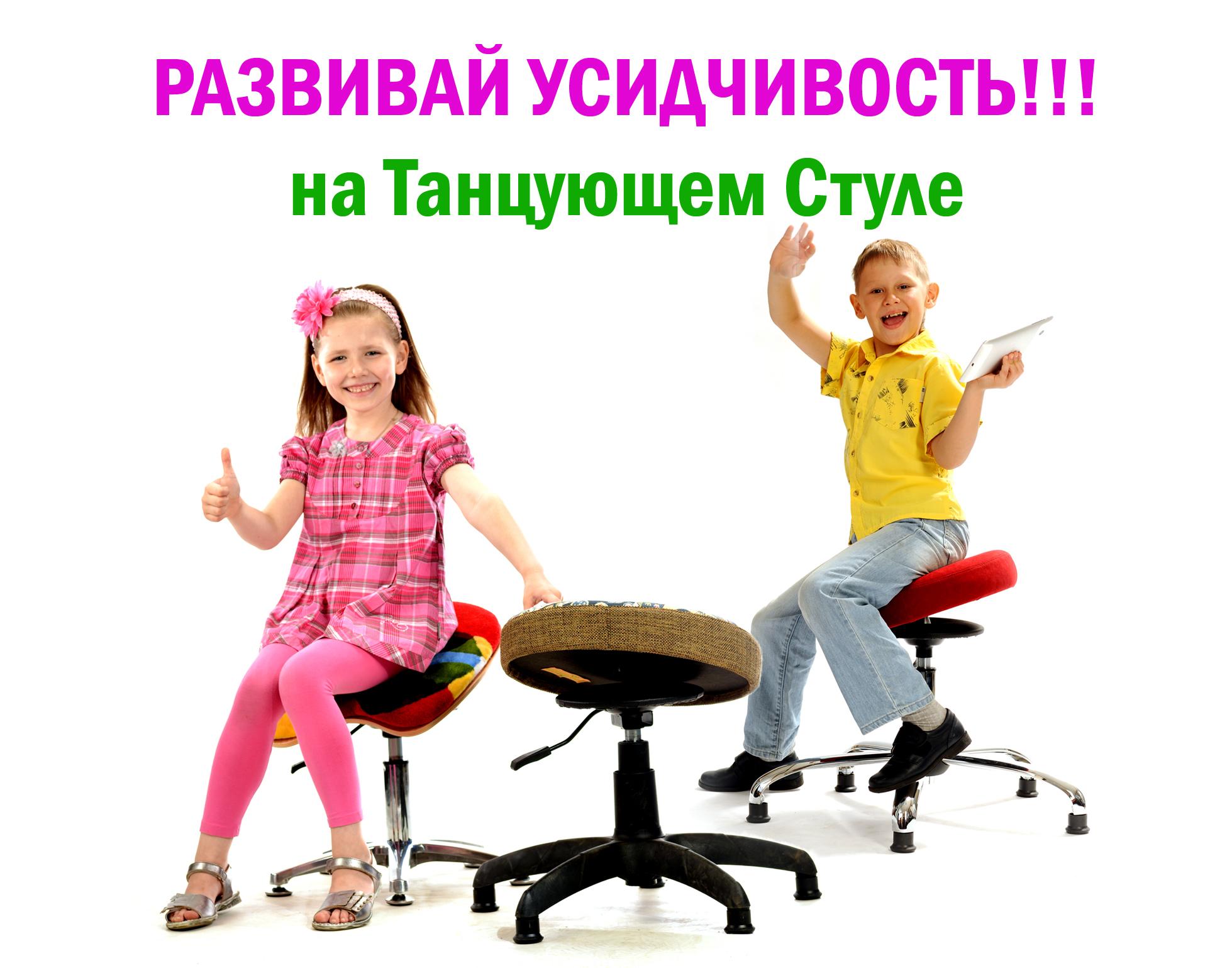 Как развить усидчивость ребенка? Ответ прост-на Танцующем Стуле