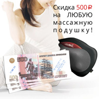500_rubley_skidki.jpg