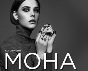 Коллекция Мона