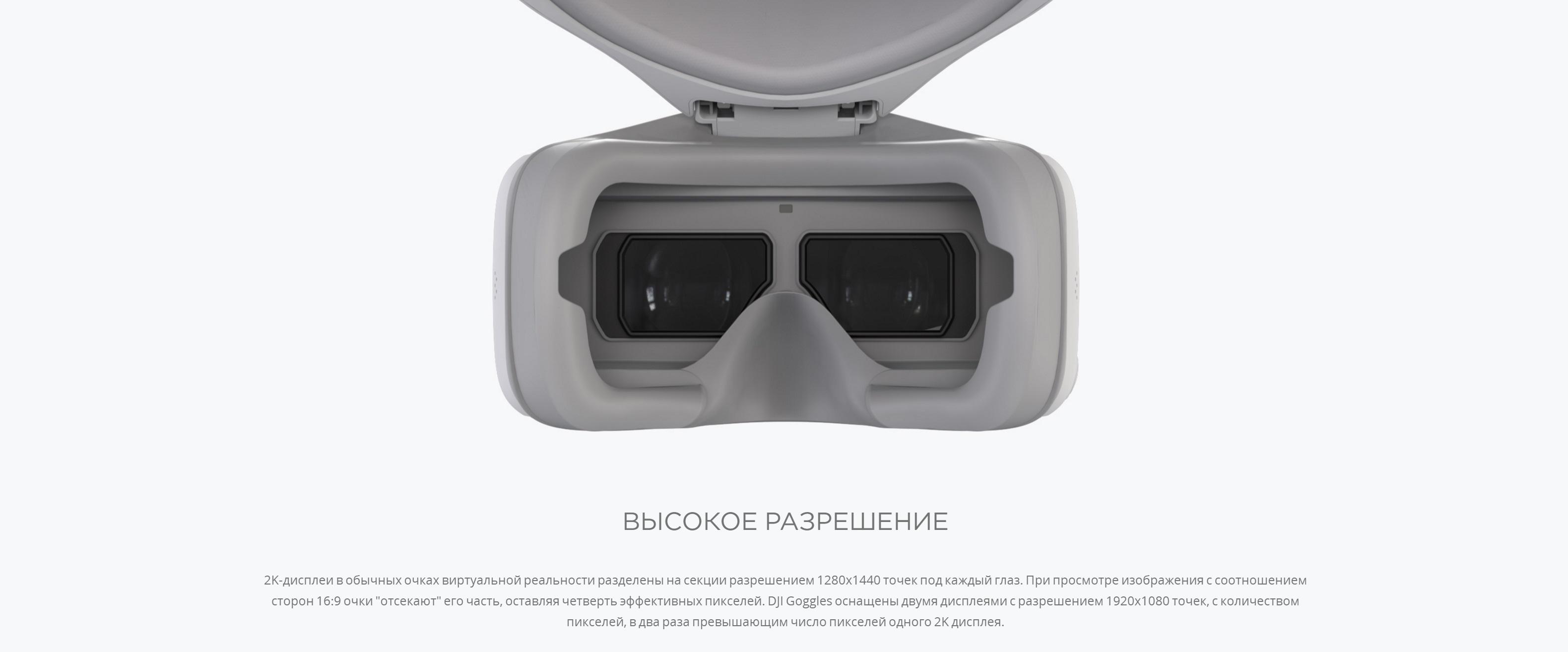 Купить dji goggles к дрону в миасс защита лопастей оригинальная для бпла спарк