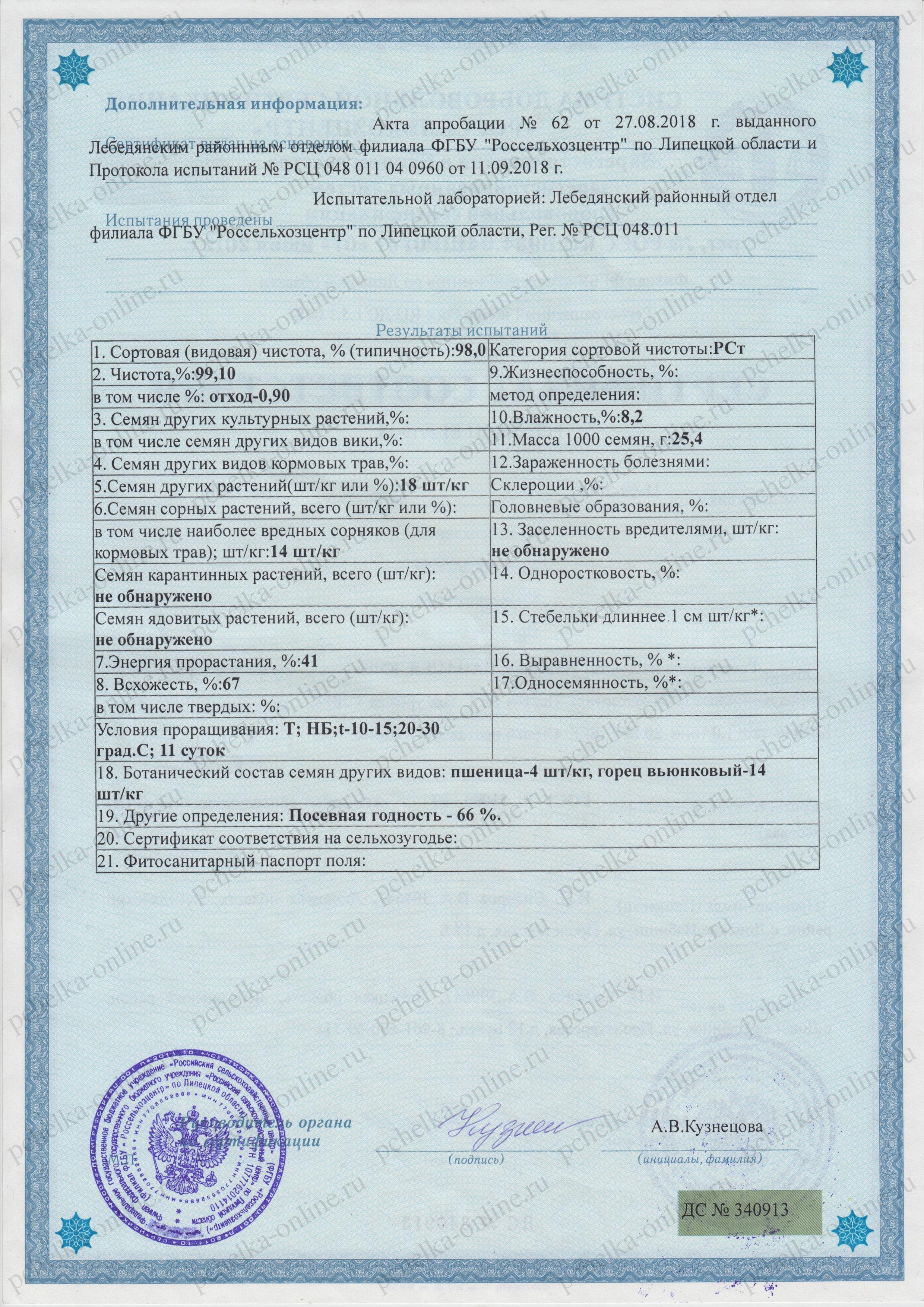 Сертификат_соответствия_расторопша_2016-2017_стр2_watermark2.jpg