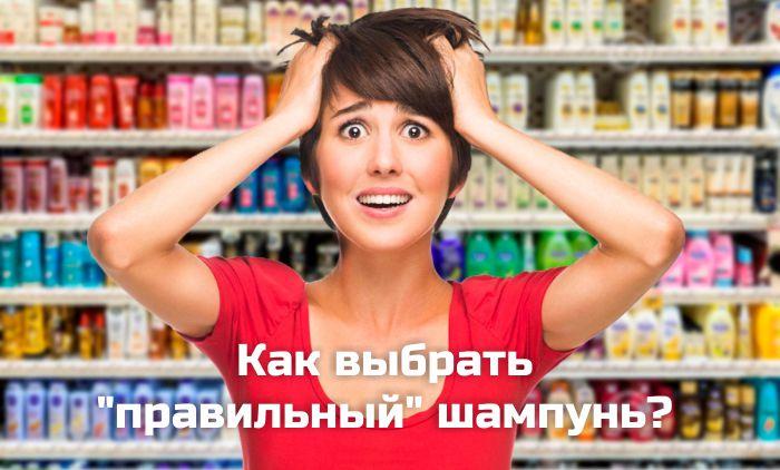 kak-vybrat-pravilnyy-shampun.jpg