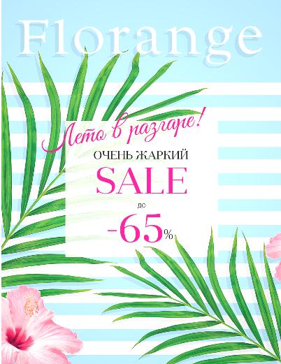 cover-nea-catalog-florange-sale.png