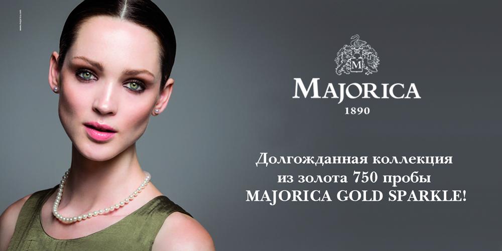 Majorica_золото_1000_500.jpg