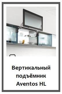 ВЕРТИКАЛЬНЫЙ ПОДЪЁМНИК AVENTOS HL