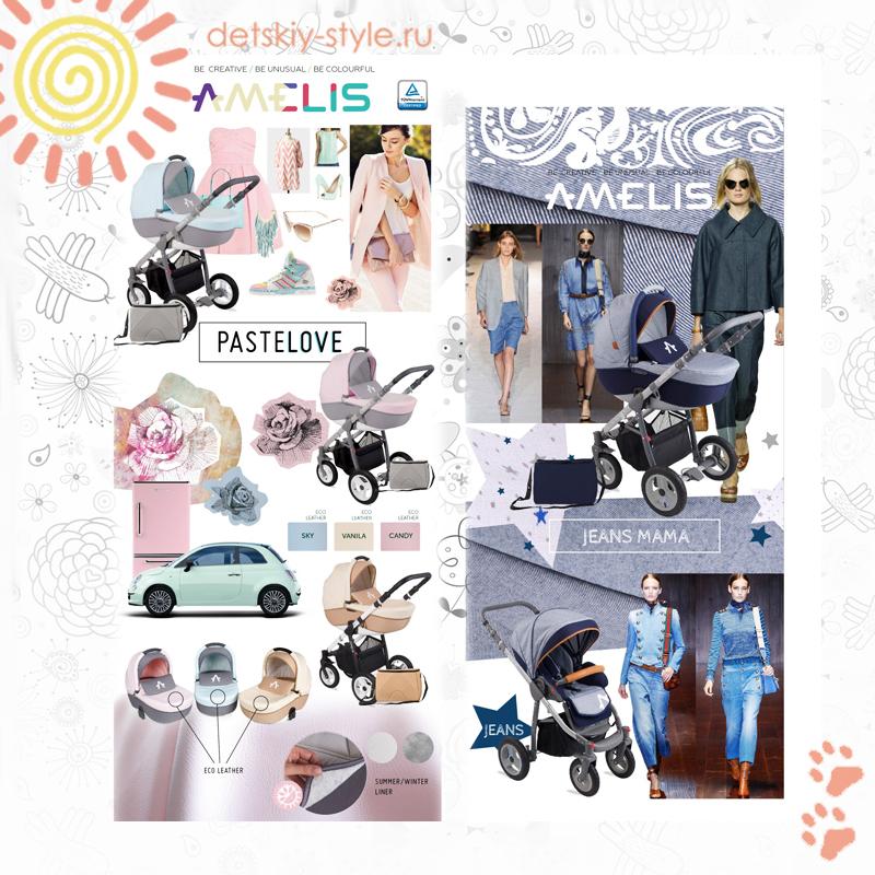 коляска noordline amelis 2в1 , купить, цена, заказать, стоимость, нордлайн амелис 2в1, отзывы, доставка по россии, бесплатная доставка по москве, официальный дилер, детская коляска, detskiy-style.ru