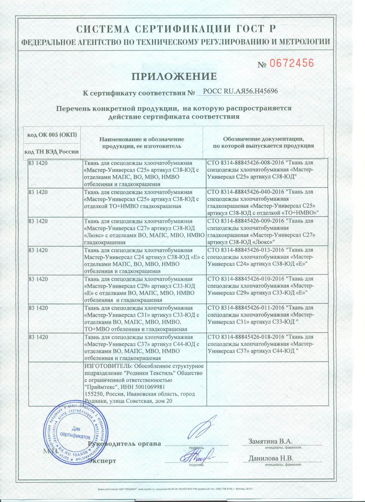 Приложение_к_сертификату_на_ХЛОПОК_21_ткань_2л.JPG