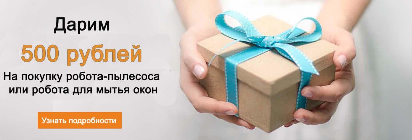 Дарим 500 рублей на покупку робота пылесоса или робота мойщика окон