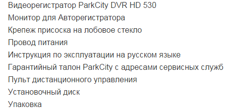ParkCity-DVR-HD-530-3.png