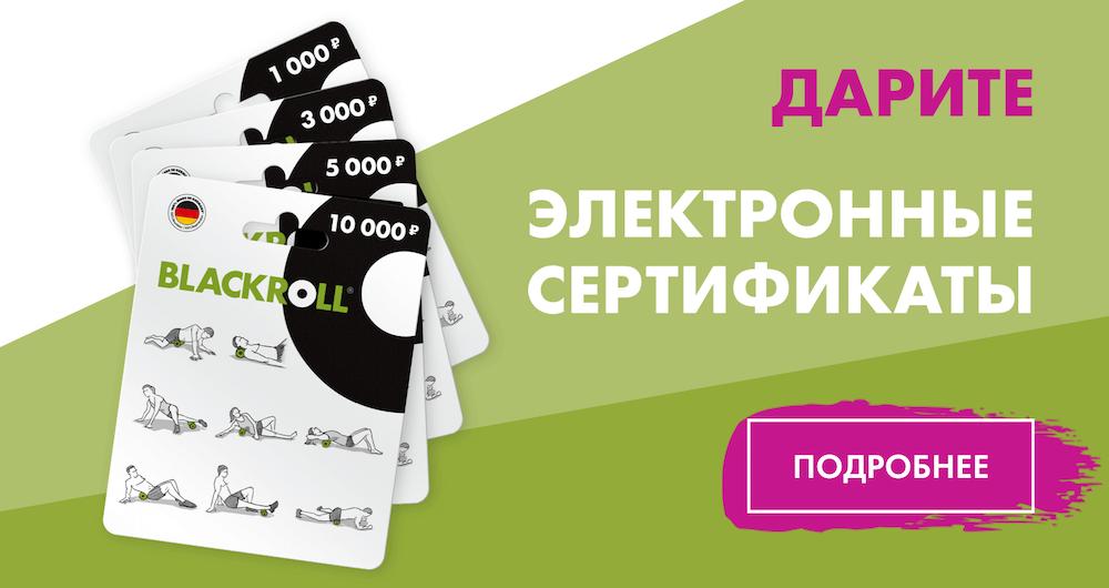 Слайд моб - дарите электронные сертификаты