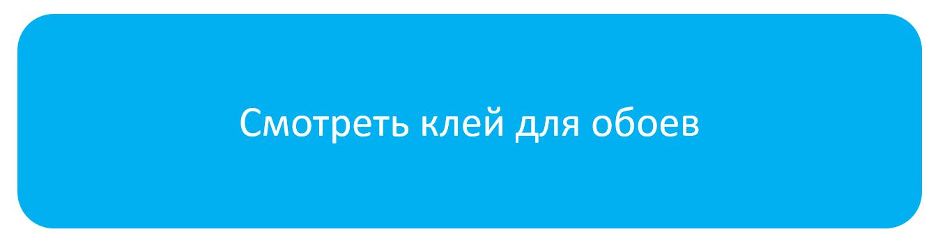 обойный_клей.png