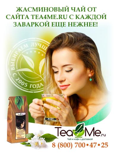 зеленый чай с жасмином купить