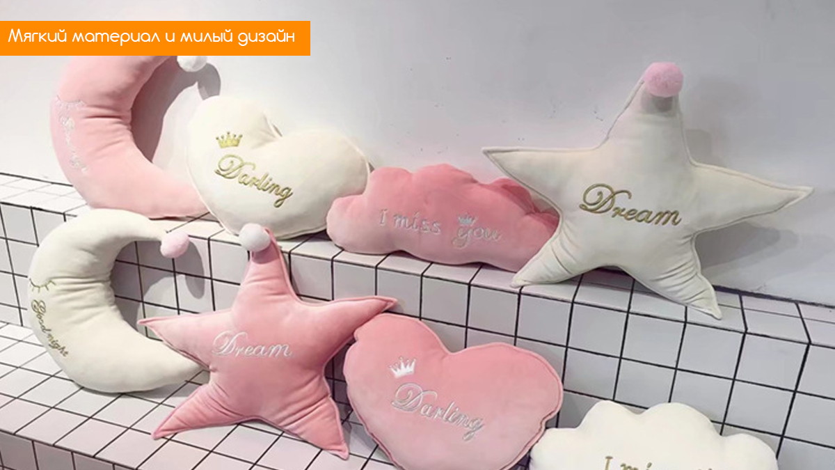 подушка розовая звезда
