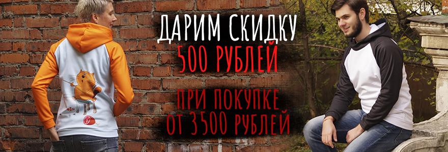 скидка_500_за_3500.jpg