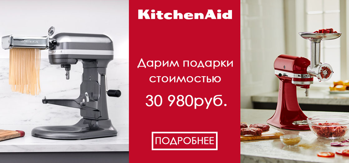 Podarok KitchenAid