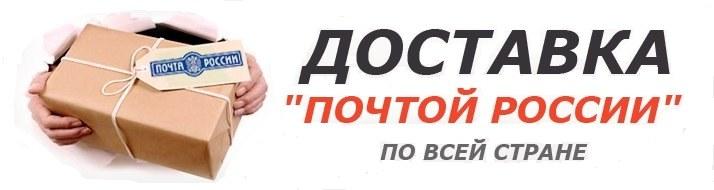 dostavka_pochtoi.jpg