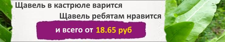 Купить семена Щавеля, цена низкая, доставка почтой наложенным платежом по России, курьером по Москве - интернет-магазин АгроБум