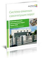 Система откатных  самонесущих ворот. Комплектующие для откатных ворот серии SGN