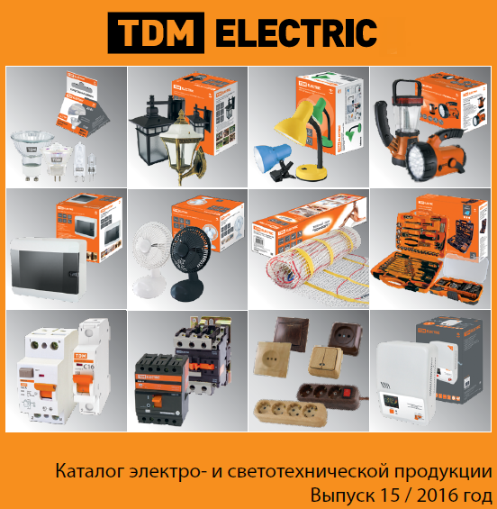 каталог_TDM_ELECTRIC.png