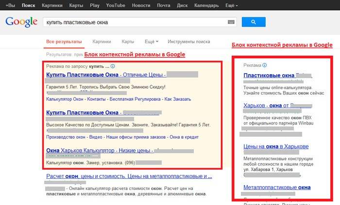 Пример контекстной рекламы в Гугл